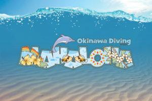 マハロハ 沖縄ダイビング