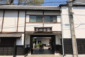 石川酒造(多満自慢)入口