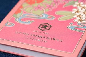 ハワイ出雲大社オリジナル御朱印帳